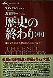 歴史の終わり〈中〉 (知的生きかた文庫)