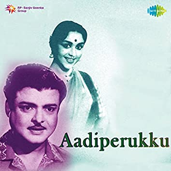 Aadiperukku (Original Motion Picture Soundtrack)