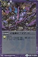 バトルスピリッツ 式鬼神オブザデッド(レア) 神光の導き(BSC34) | バトスピ オールキラブースター マジック 紫