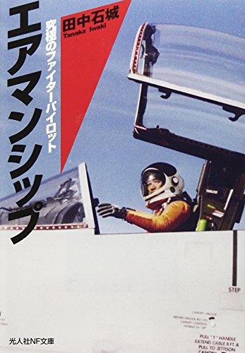 エアマンシップ―究極のファイターパイロット (光人社NF文庫)