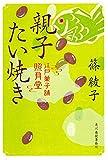 親子たい焼き 江戸菓子舗照月堂 (時代小説文庫) - 篠綾子