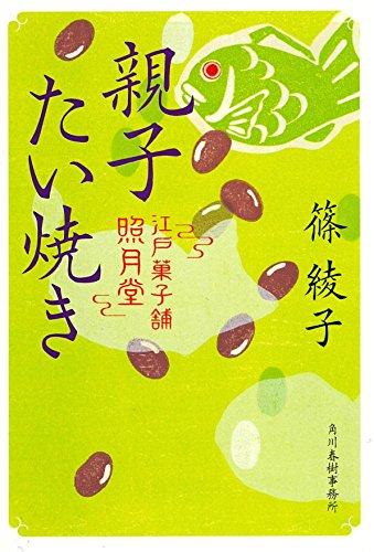 親子たい焼き 江戸菓子舗照月堂 (時代小説文庫)の詳細を見る