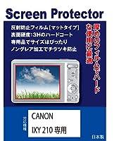 CANON IXY 210専用 液晶保護フィルム(反射防止フィルム・マット)