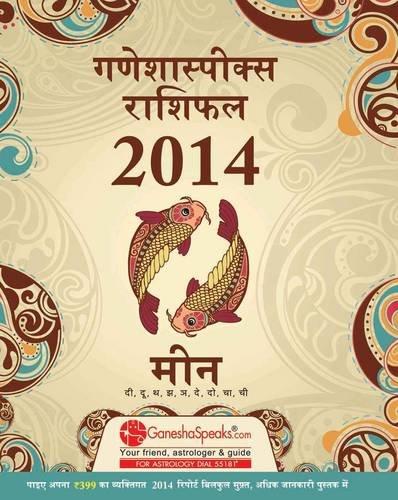 Ganeshaspeaks Rashifal 2014: Meen