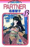 PARTNER(13) (フラワーコミックス)