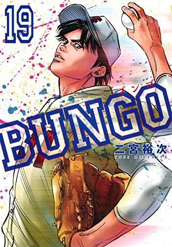 BUNGO―ブンゴ― 19 (ヤングジャンプコミックス)