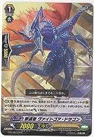 カードファイトヴァンガードG 第9弾「天舞竜神」/G-BT09/058 撃退者 ヴァイトゴア・ドラゴン C