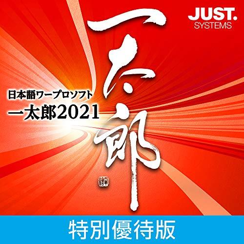 一太郎2021 特別優待版 DL版|ダウンロード版