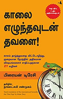 Eat That Frog - Revised 3rd Edition (Tamil Edition) by [Brian Tracy]