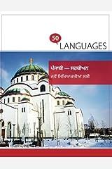 ਪੰਜਾਬੀ - ਸਰਬੀਅਨ ਨਵੇਂ ਸਿਖਿਆਰਥੀਆਂ ਲਈ: ਦੋ ਭਾਸ਼ਾਵਾਂ ਵਿੱਚ ਪੁਸਤਕ ペーパーバック