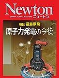 Newton 検証 福島原発 原子力発電の今後