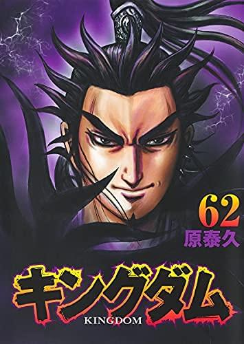 キングダム コミック 1-62巻セット