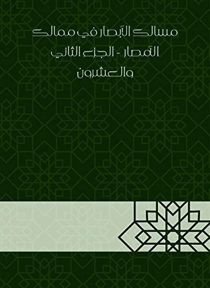 合理的人口ホイスト?????? ??????? ?? ????? ??????? - ????? ?????? ????????? (Arabic Edition)