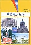 満洲国の文化―中国東北のひとつの時代