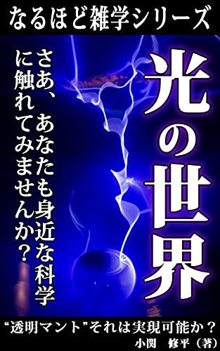 """なるほど雑学シリーズ 光の世界: """"透明マント""""それは実現可能か? (Kotobuki出版)"""
