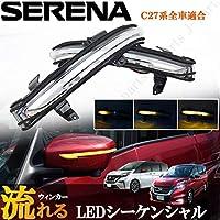 セレナ C27 全グレード適合 日産 シーケンシャル 流れるウィンカー ドアミラーウィンカー クリア 透明 ホワイト 左右セット