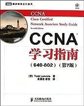 CCNA学习指南 640-802 第7版 CCNA-Cisco Certified Network Associate Study Guide Seventh Edition
