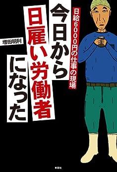 [増田明利]の日給6000円の仕事の現場 今日から日雇い労働者になった