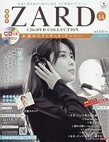 隔週刊ZARD CD&DVDコレクション(14) 2017年 8/23 号 [雑誌]