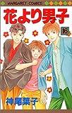 花より男子 16 (マーガレットコミックス)