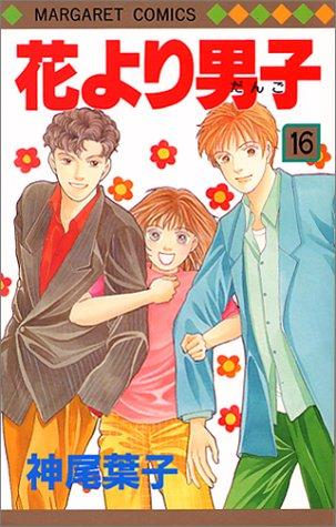 花より男子 16 (マーガレットコミックス)の詳細を見る