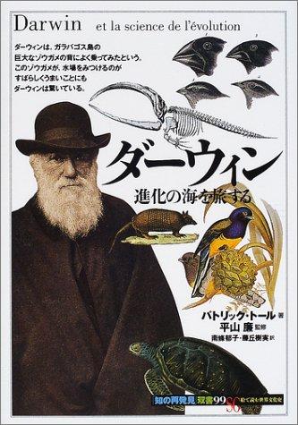 ダーウィン:進化の海を旅する (「知の再発見」双書)