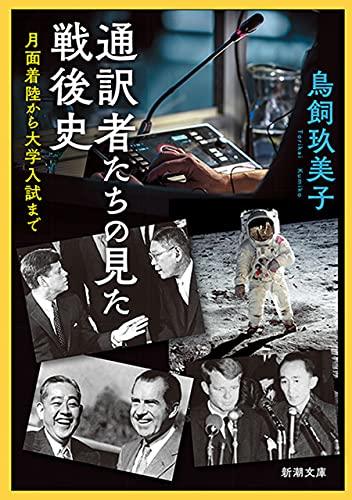 通訳者たちの見た戦後史―月面着陸から大学入試まで―(新潮文庫)