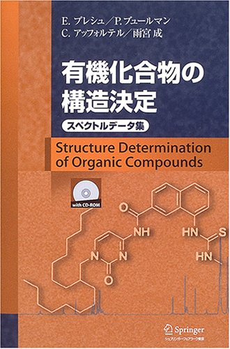 有機化合物の構造決定―スペクトルデータ集