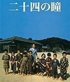 木下惠介生誕100年 二十四の瞳 Blu-ray(1987年度版)[Blu-ray/ブルーレイ]