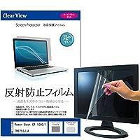 メディアカバーマーケット Power Book G4 1000/17 M8793J/A [17インチ(1440x900)]機種用 【反射防止液晶保護フィルム】