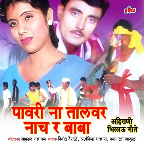 Vinod Vairale, Vanmala Bagul & Rushikesh Chouhan