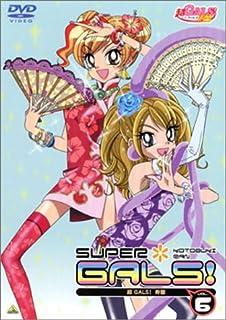 超GALS! 寿蘭 Vol.6 [DVD]