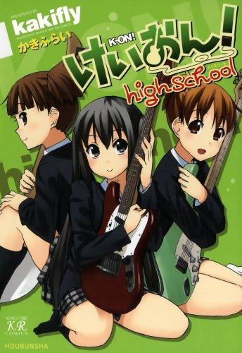 けいおん!highschool (まんがタイムKRコミックス)の詳細を見る