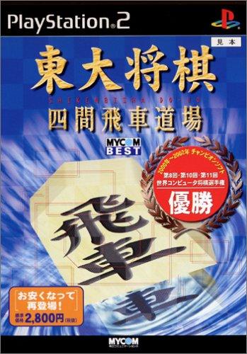 MYCOM BEST 東大将棋 四間飛車道場