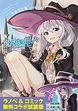 『魔女の旅々』ラノベ&コミックス 無料コラボ試読版 (GAノベル)