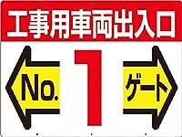 つくし 標識 両面「工事用車両出入口 NO1ゲート」 19F1