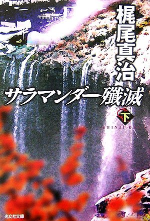 サラマンダー殲滅(下) (光文社文庫)