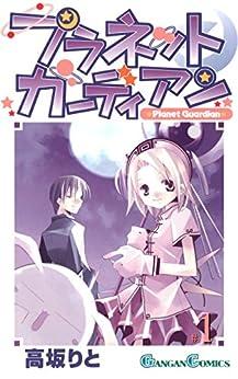 [高坂りと]のプラネットガーディアン 1巻 (デジタル版ガンガンコミックス)