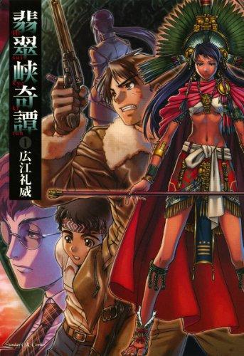 翡翠峡奇譚(1) (サンデーGXコミックス)