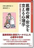 医療の質・安全を支える心理学:認知心理学からのアプローチ (日本心理学会 心理学叢書)