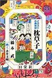 枕草子 (イラスト古典全訳)