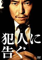 犯人に告ぐ [DVD]