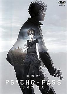 劇場版 PSYCHO-PASS サイコパス [レンタル落ち]