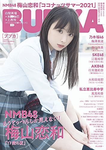 BUBKA (ブブカ) 2021年9月号増刊 NMB48 梅山恋和 Ver.