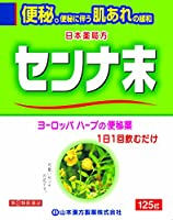 【指定第2類医薬品】日本薬局方 センナ末 125g