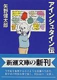 アインシュタイン伝 (新潮文庫)