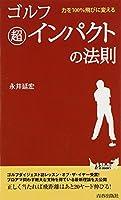ゴルフ 超インパクトの法則 (青春新書PLAYBOOKS)