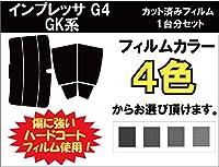 インプレッサ G4 GK2 / GK3 / GK6 / GK7 車種別 カット済み カーフィルム/ダークスモーク