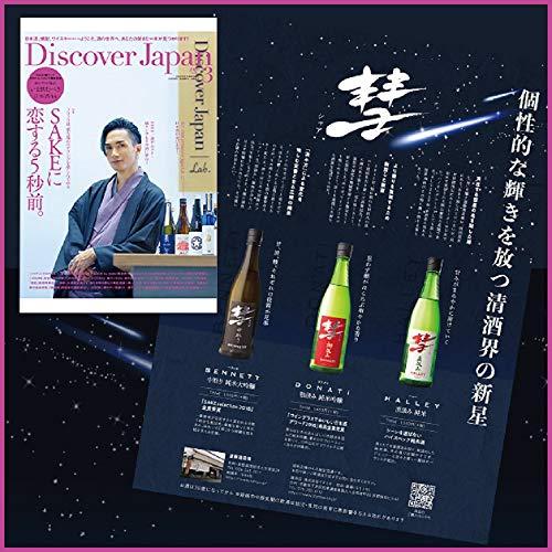 彗-シャア-BENNETT中取り純米大吟醸720ml