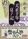 天正十年夏ノ記 (講談社文庫)
